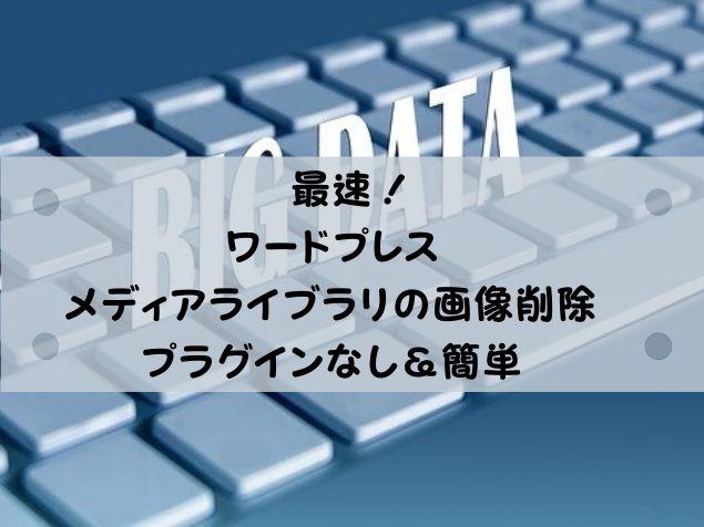 パソコンのキーボードの写真