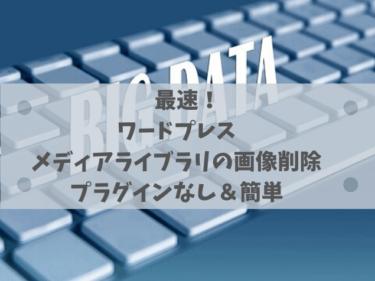 パソコンのキーボードの上にBIG DATA