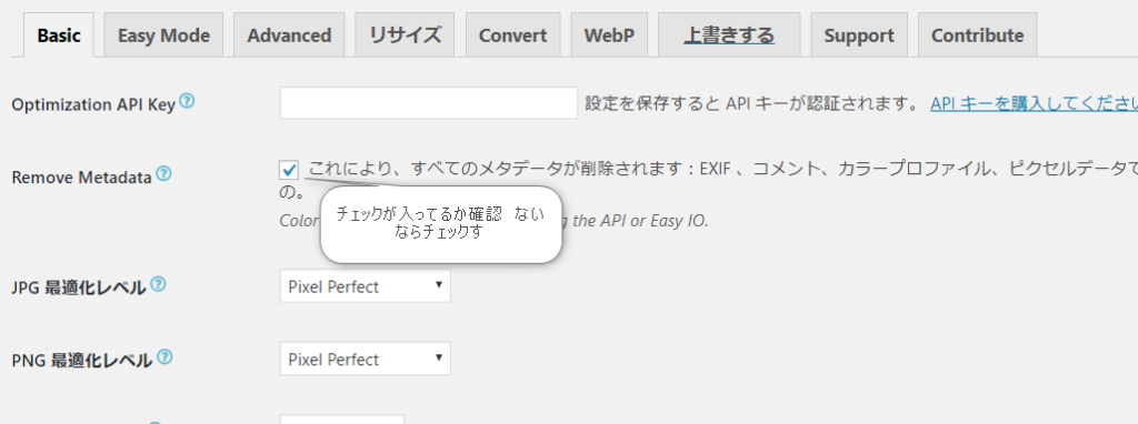 EWWW Image Optimizerの設定