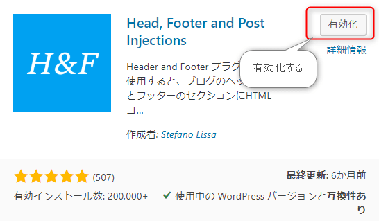 head footer and post injectionsのインストール