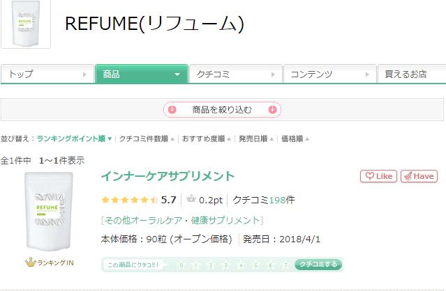 @cosmeでのREFUMEの紹介