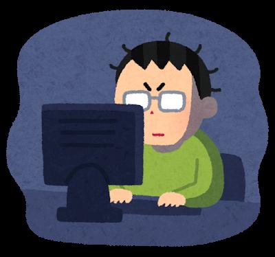 夜遅くまでパソコンをしている人