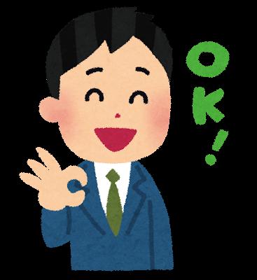 OKサインで笑顔の男性