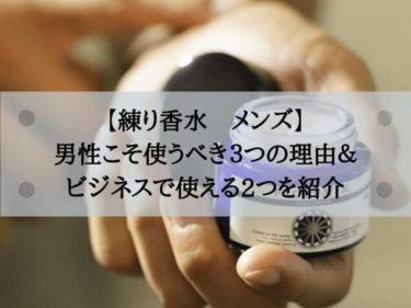 【練り香水 メンズ】男性こそ使うべき3つの理由&ビジネスで使える2つを紹介
