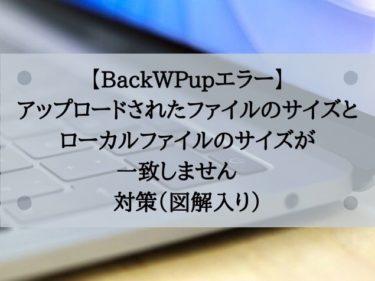 【BackWPupエラー】アップロードされたファイルのサイズとローカルファイルのサイズが一致しません